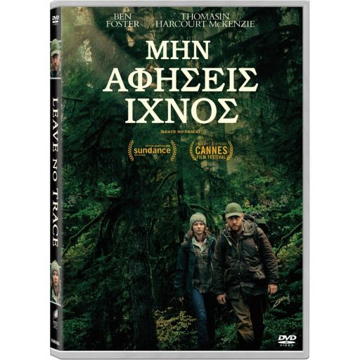 LEAVE NO TRACE - ΜΗΝ ΑΦΗΣΕΙΣ ΙΧΝΟΣ (DVD)