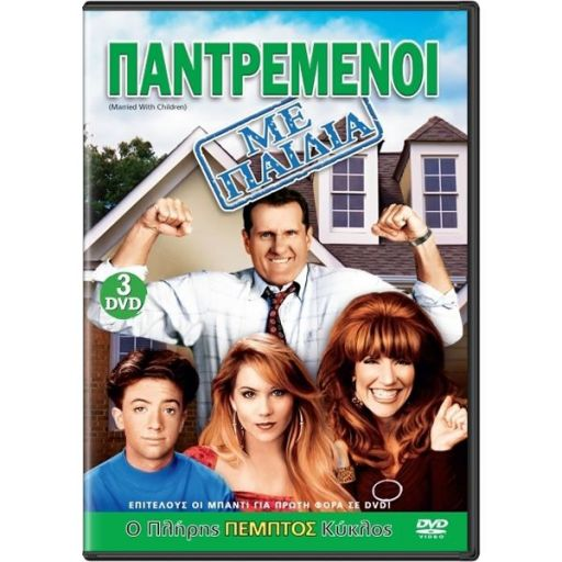 MARRIED WITH CHILDREN Season 5 - ΠΑΝΤΡΕΜΕΝΟΙ ΜΕ ΠΑΙΔΙΑ 5ος ΚΥΚΛΟΣ (DVD)