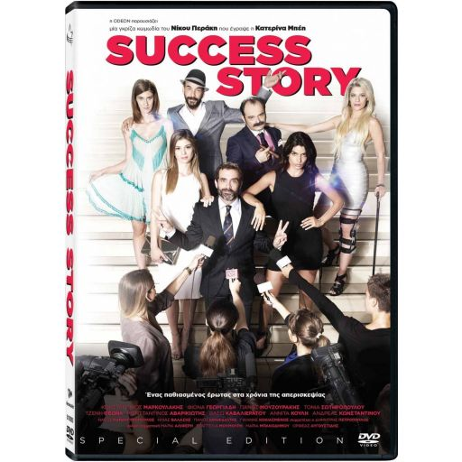 SUCCESS STORY (DVD)