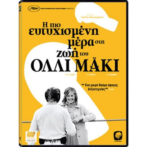 THE HAPPIEST DAY IN THE LIFE OF OLLI MAKI  - Η ΠΙΟ ΕΥΤΥΧΙΣΜΕΝΗ ΜΕΡΑ ΣΤΗ ΖΩΗ ΤΟΥ ΟΛΛΙ ΜΑΚΙ (DVD)