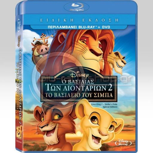 THE LION KING 2: SIMBA'S PRIDE Special Edition (BLU-RAY