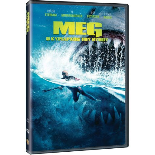 THE MEG (DVD)