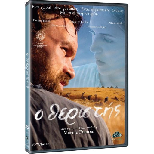 THE SOWER - LE SEMEUR - Ο ΘΕΡΙΣΤΗΣ (DVD)
