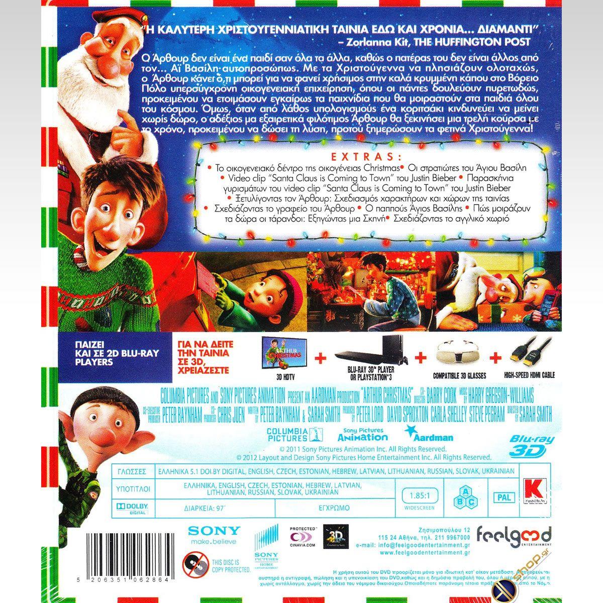 ARTHUR CHRISTMAS 3D (BLU-RAY 3D/2D) | HD-shop.gr