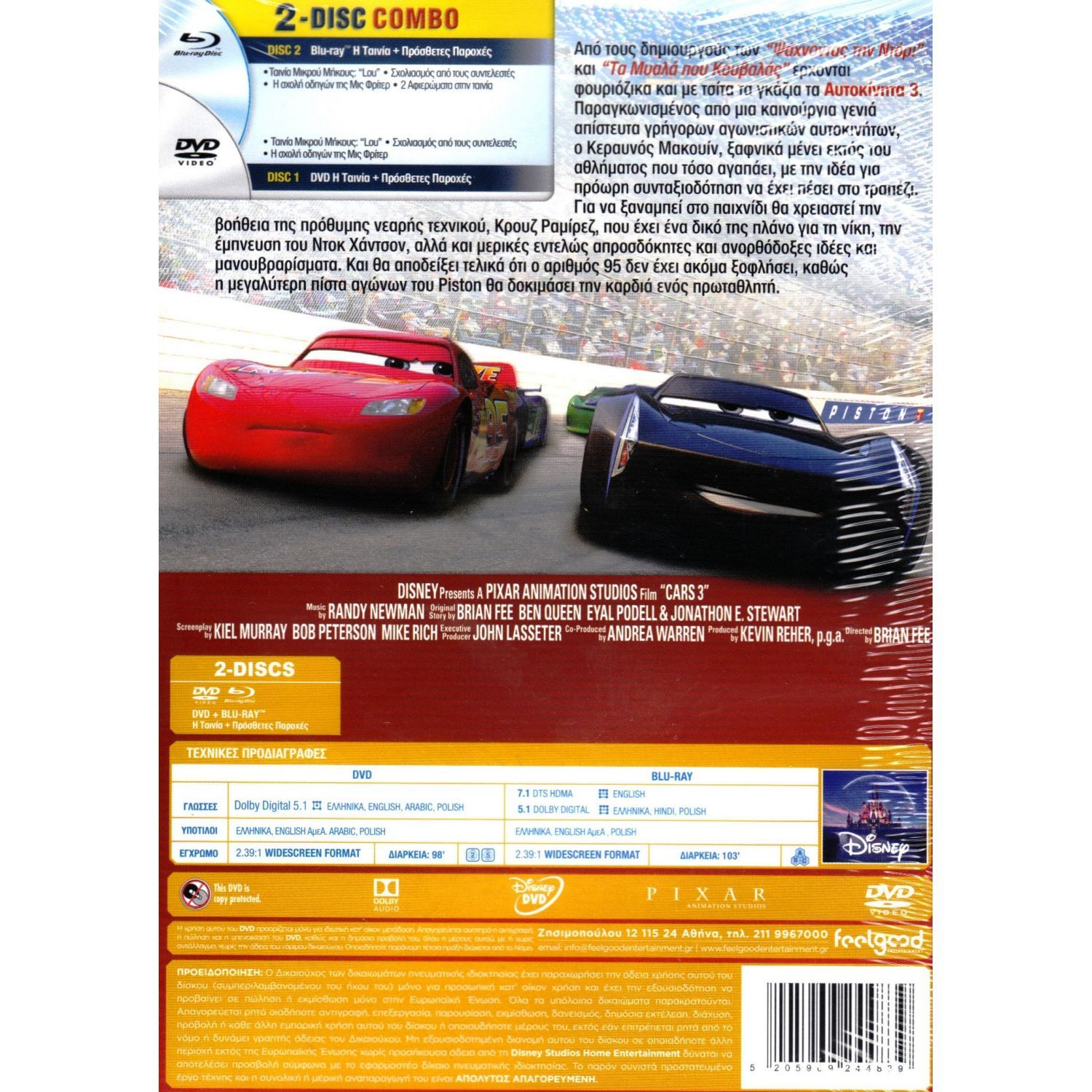 Cars 3 Special Edition Combo Dvd Blu Ray Hd Shop Gr