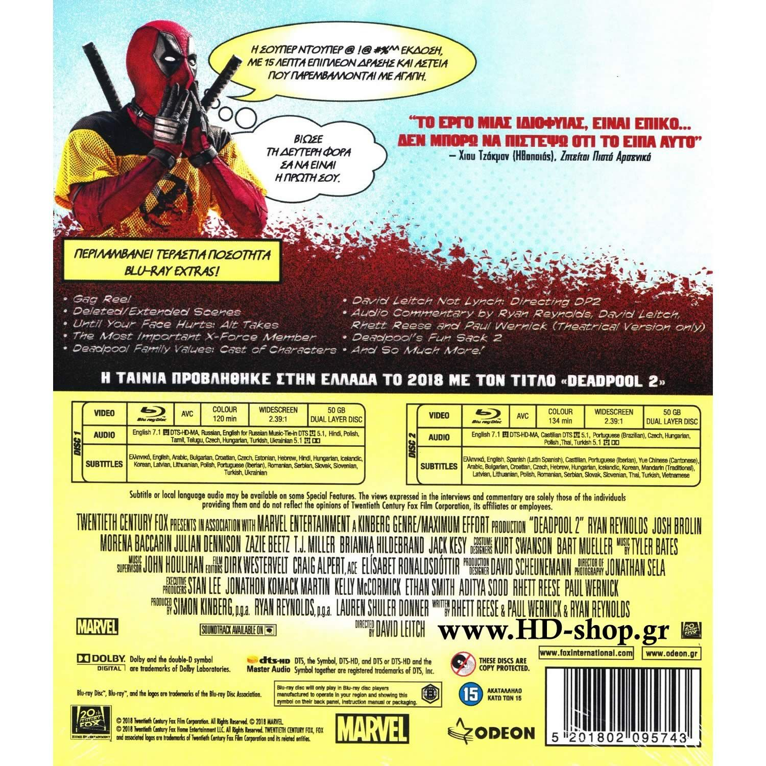 DEADPOOL 2 Theatrical & Extended SUPER DUPER CUT (2 BLU-RAY) | HD