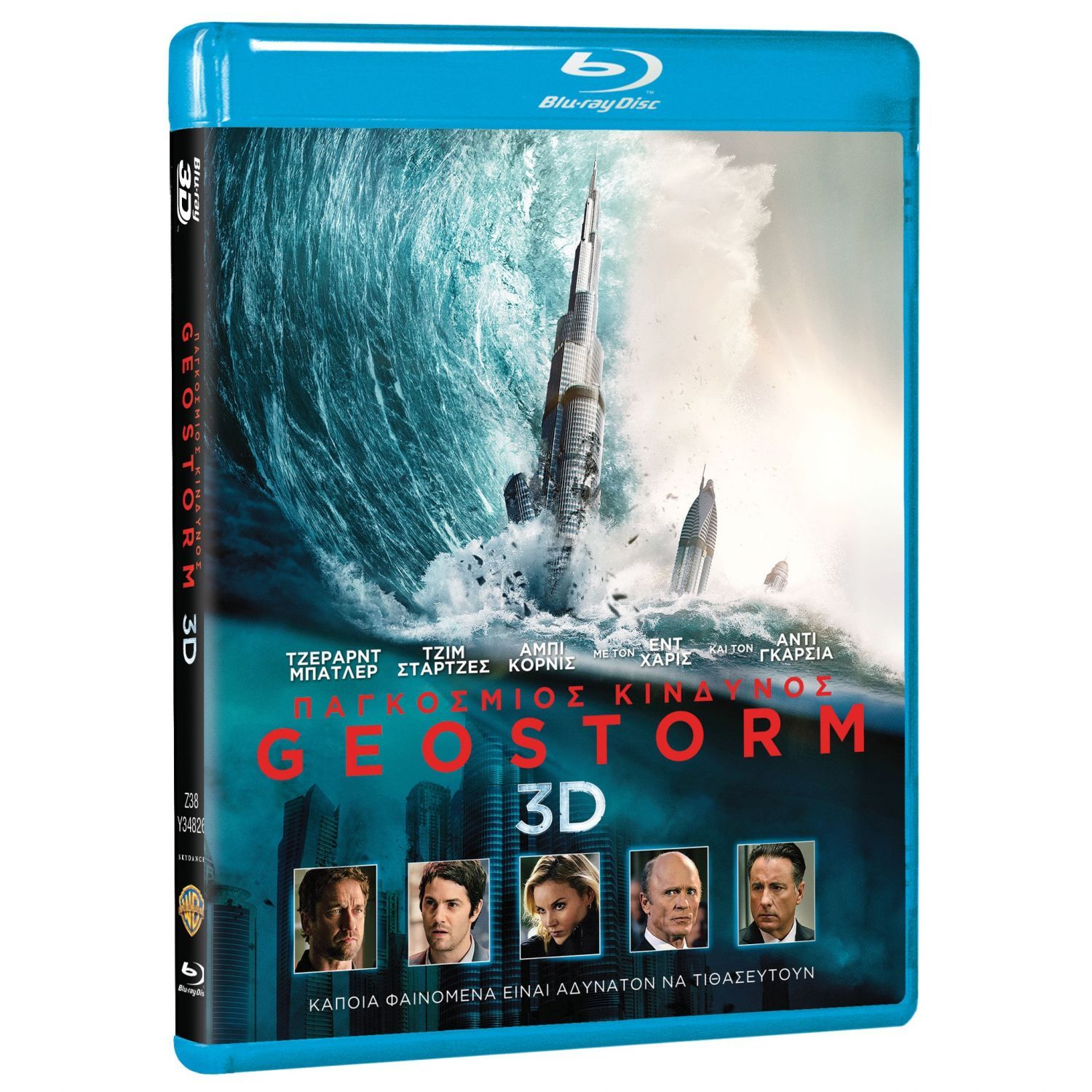 geostorm 3d 2d blu ray 3d blu ray 2d hd. Black Bedroom Furniture Sets. Home Design Ideas