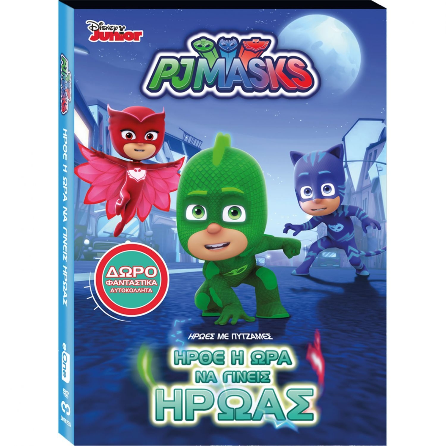 PJ MASKS  TIME TO BE A HERO - ΗΡΩΕΣ ΜΕ ΠΥΤΖΑΜΕΣ  ΗΡΘΕ Η ΩΡΑ ΝΑ ... 8349ade59cb
