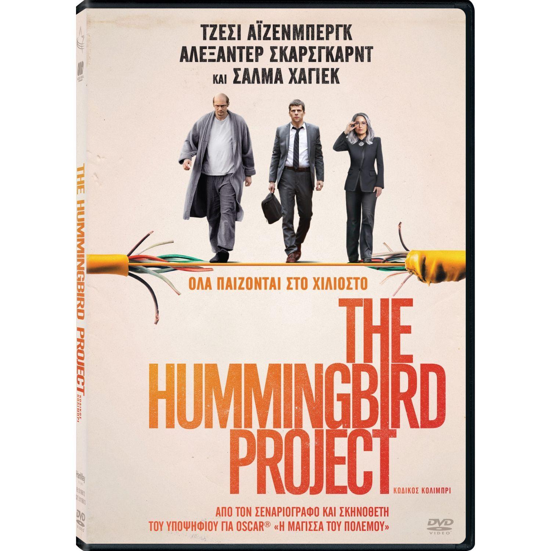 THE HUMMINGBIRD PROJECT (DVD) | HD-shop gr