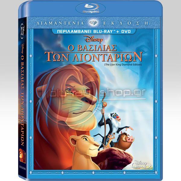 The Lion King Diamond Edition Blu Ray Dvd Hd Shop Gr